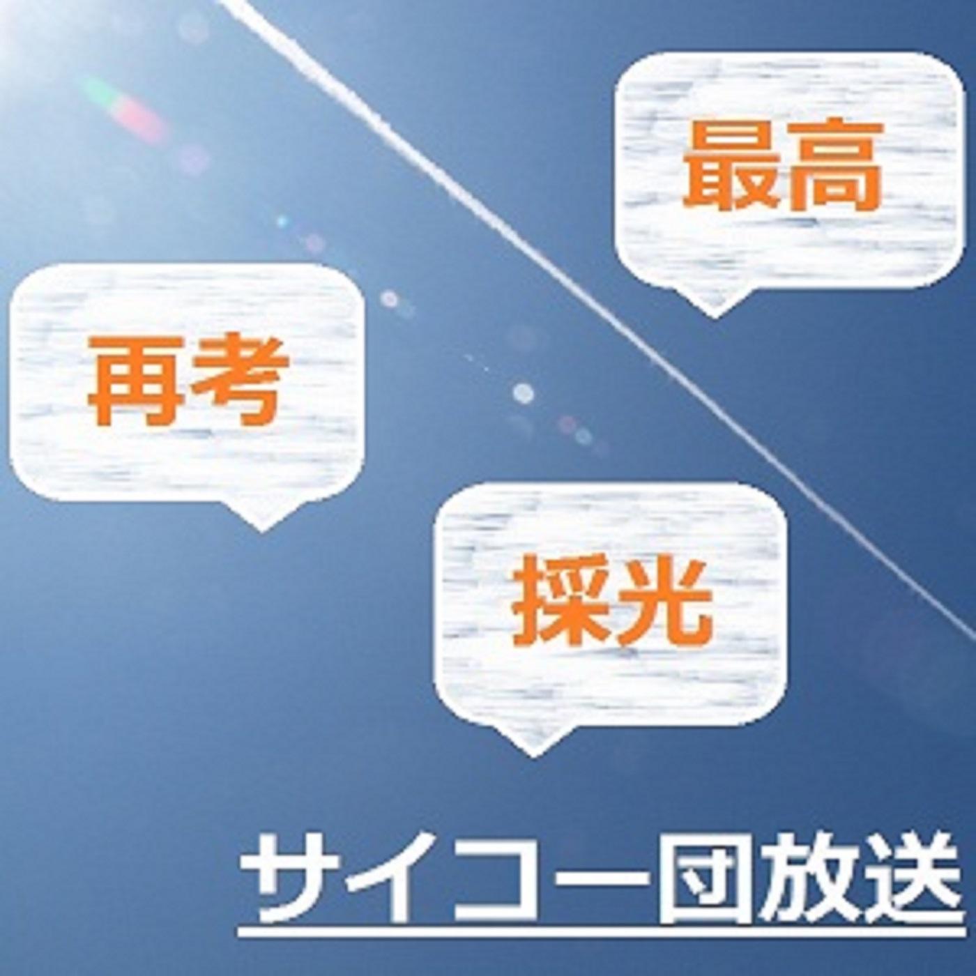 サイコー団放送